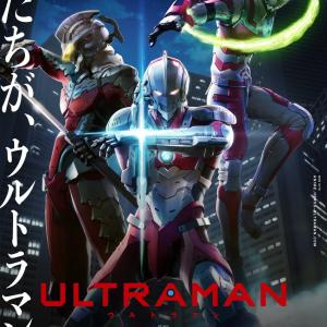新アニメ『ULTRAMAN』への感覚に変化が