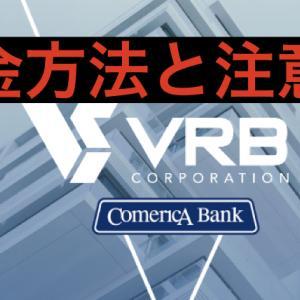 VRBの出金方法とその手順【仮想通貨ウォレット投資HYIP案件】