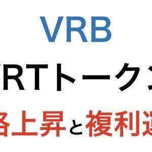 VRB(VRTトークン)の価格上昇率と複利運用(再投資)の威力