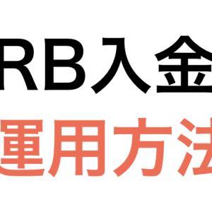 VRBウォレット入金方法と運用方法【仮想通貨高配当ウォレット】