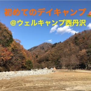 初めてのデイキャンプ🏕@ウェルキャンプ西丹沢