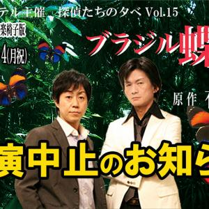 5月GW公演『ブラジル蝶の謎』中止のお知らせ