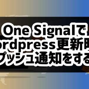 【無料】WordPress更新時にプッシュ通知で再訪をうながす「One Signal」を導入する方法