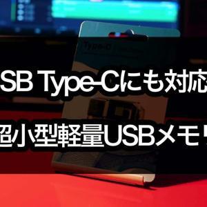 超小型!わずかな7gのUSBメモリで動画データ持ち歩きもラクラク