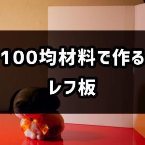 100均材料で作るレフ板自作法 ー白レフ・黒レフ・銀レフの作り方ー