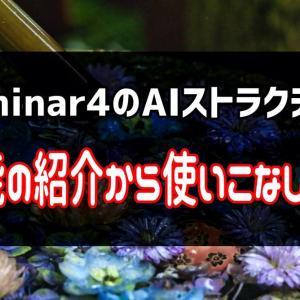 5分でわかる!Luminar4のAIストラクチャーの使いこなしのコツ