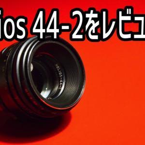 Helios(ヘリオス)44-2レビュー!ぐるぐるボケも素晴らしいが柔らかな描写も素晴らしい