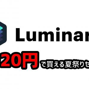 Luminar4 夏祭りセール(サマーセール)開催!6,920円(35%オフ)でLuminar4が買える!!
