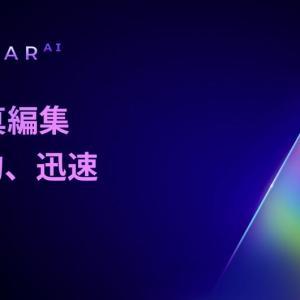 新しいLuminar「Luminar AI」がSkylum社より発表!販売は年内か!?