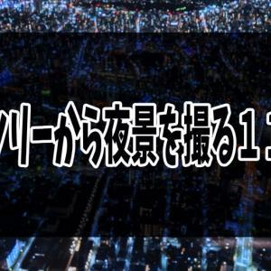 東京スカイツリーの天望台で夜景でを撮影する11個のコツ