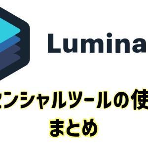 Luminar4「エッセンシャルツール」の使い方まとめ