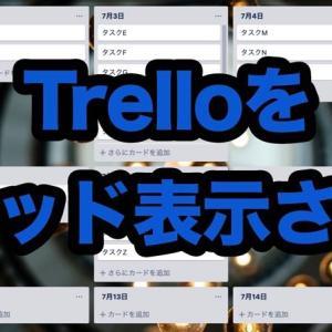 TrelloのChrome用拡張機能「List Layouts for Trello」の使い方と導入方法