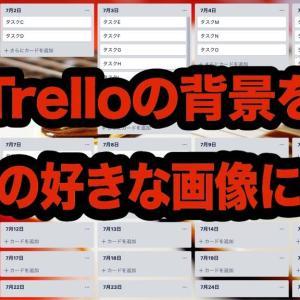 Trelloのボード背景を自分の好きな画像にカスタマイズする方法