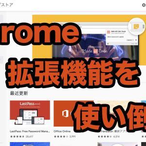 Chrome拡張機能の使い方 ー導入から活用・整理までー