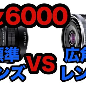 【比較レビュー】SONY α6000の標準レンズと広角SEL16F28を比べてみた