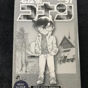 名探偵コナン97巻借りてきました!TSUTAYAのコミック最新巻レンタル開始日はいつ?
