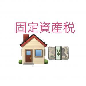 固定資産税・金額公開〜2年目〜