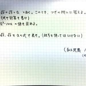 1980年度 武蔵 第1問 ~根号を根号を使わずに表せ? √2=?、√3=?~