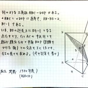 1980年度 武蔵 大問4 ~解けた受験生は・・いる?~