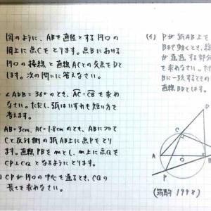 1998年 筑駒 第2問
