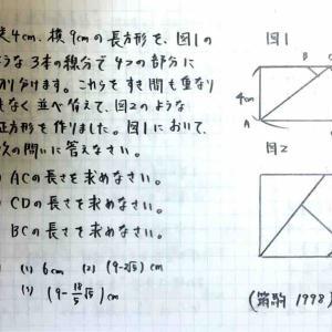 1998年 筑駒 第3問