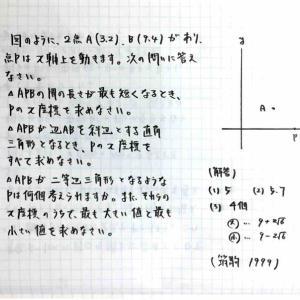 1999年 筑駒 第3問