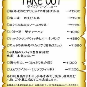 GYO2(ギョツー)(名古屋市名東区藤が丘)おさかな料理テイクアウト