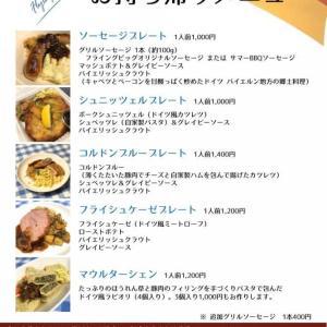 Flying Pig Sausage(愛知県知多市)テイクアウト、ビールがより美味しい!