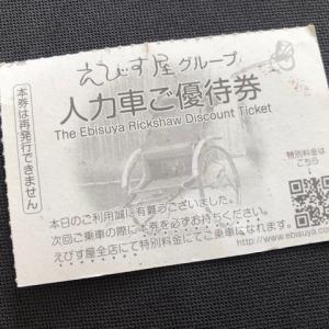 捨てられなかった人力車の優待券