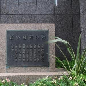 /活字發祥の碑-001|中央区築地/