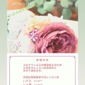 西宮の本物の花で作るレジンフラワーアクセサリー教室3月と4月レッスンついてのお知らせ