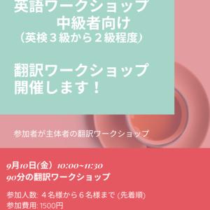英語の翻訳ワークショップの日程を変更しました!(9月10日に変更)