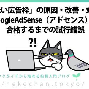 「価値の低い広告枠」の原因・改善・対策方法!GoogleAdSense(アドセンス)に合格するまでの試行錯誤