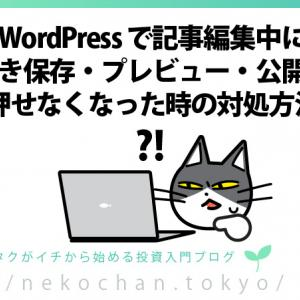【WordPress】記事編集中に「下書き保存」「プレビュー」「公開」が押せなくなった時の対処方法
