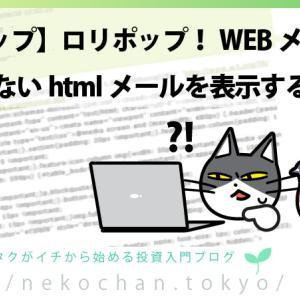 【ロリポップ】ロリポップ!WEBメーラーで見れないhtmlメールを表示する方法