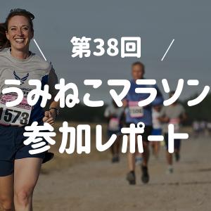 うみねこマラソン2019参加レポート