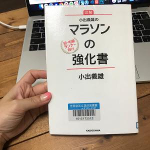 小出義雄のマラソンの強化書を読みました!