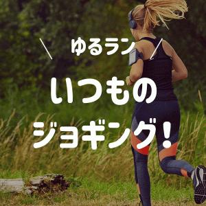 ジョギングと坂道ダッシュ5km