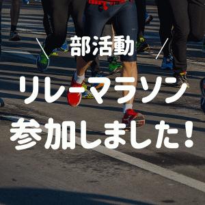 夢の大橋リレー&ソロマラソン参加してきました!