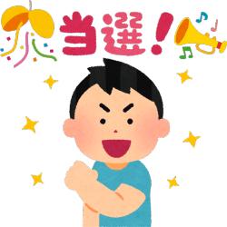 【詐欺】ヤマダ電機閉店大放出キャンペーンiPhone100円の対処法1つ 当選はウソ!
