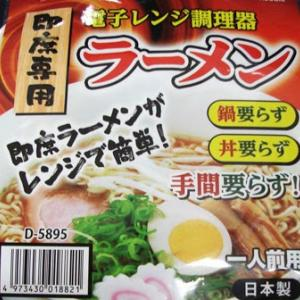 即席麺が電子レンジで作れる。