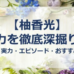【柚香光】花組トップスターの魅力!性格・ダンス・エピソードを徹底深掘り!