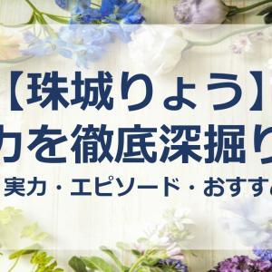 【珠城りょう】月組トップスターの魅力!性格・ダンス・エピソードを徹底深掘り!