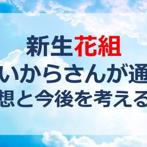 【宝塚】『はいからさんが通る』あらすじと感想!新生花組の今度は?