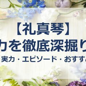 【礼真琴】星組トップスターの魅力!性格・ダンス・歌やエピソードを徹底深掘り!