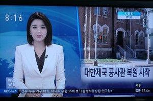 ワシントンの「#大韓帝国公使館」工事代金未納・契約書偽造で民事訴訟・警察捜査。「大韓帝国公使館博物館」構想とは