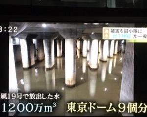(過去BBCも注目!)災害を最小限に #地下神殿 が一役【ウェークアップ!】