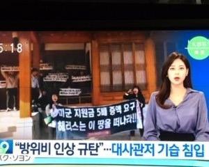 韓国大学生進歩連合の大学生らが在韓アメリカ大使公邸に梯子で侵入し逮捕、それを見てただけの韓国警察【韓国KBS】
