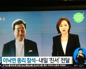 #即位礼正殿の儀【韓国KBS】の伝え方「イ首相の日本訪問、何よりも・・関心は安倍総理との会見」