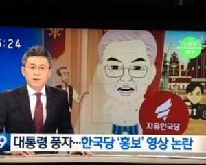 韓国野党の「裸の文大統領」動画、与党「衝撃!国民冒涜」大統領府「相手を蔑む事が国の品格を高める事ではない!」【韓国KBS】